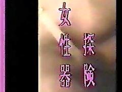 jpn vintage 64